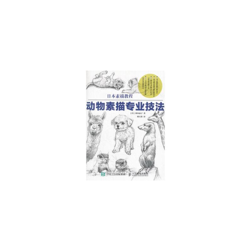 《日本素描教程:动物素描专业技法