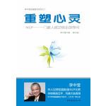 """重塑心灵:NLP一门使人成功快乐的学问(""""世图心理""""李中莹最具影响力作品,畅销十年)"""
