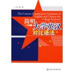 简明大学英汉对比语法(刘小梅)