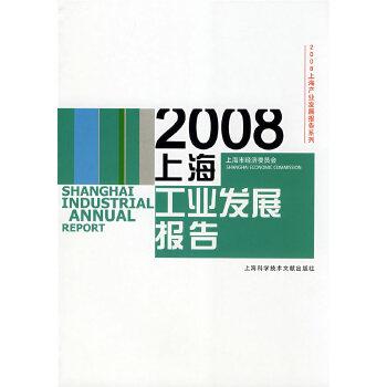 2008上海产业发展报告系列:2008上海工业发展报告