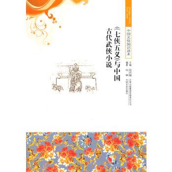 《七侠五义》与中国古代武侠小说(中国文化知识读本)