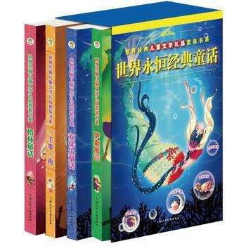 世界永恒经典童话-(全四册)-(珍藏版)