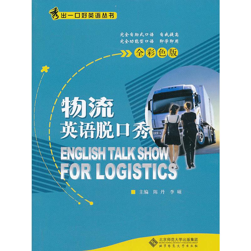 职业英语系列丛...