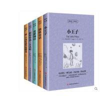 小王子/欧亨利短篇小说/格林童话/希腊神话/假如给我三天光明 读名著学英语 英文原版 中文版 中英文双语对照世界名著套装