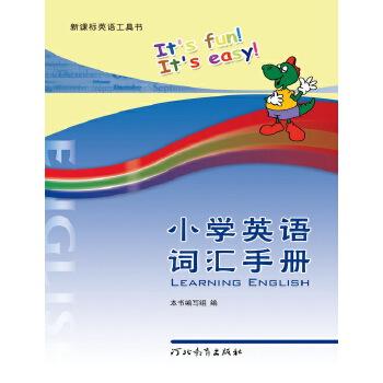 小学英语词汇手册_小学英语词汇手册电子书在线阅读