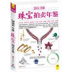 2014全球珠宝拍卖年鉴)