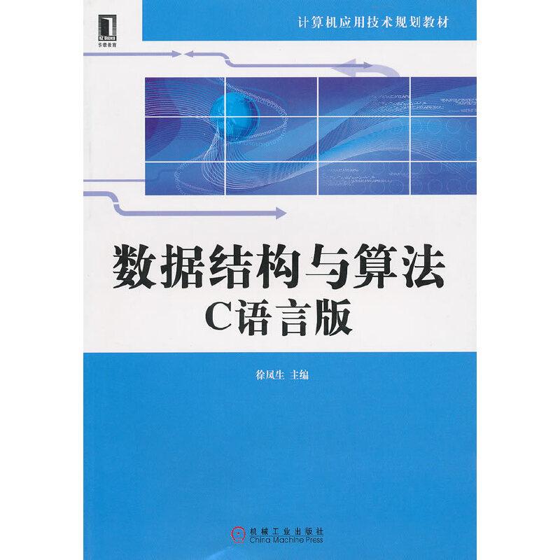 《数据结构与算法c语言版》(徐凤生.)【简介