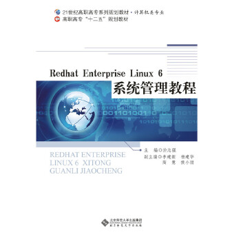 Redhat Enterprise Linux6系统管理教程