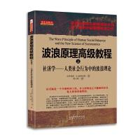 波浪原理高级教程(上)社济学——人类社会行为中的波浪理论
