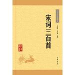 宋词三百首――中华经典藏书(升级版)(电子书)