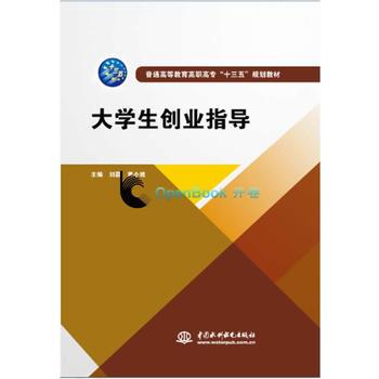 """大学生创业指导(普通高等教育高职高专""""十三五""""规划教材)"""