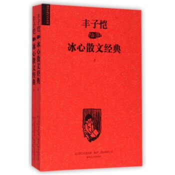 丰子恺插图冰心散文经典(上下)/插图本现代文学经典