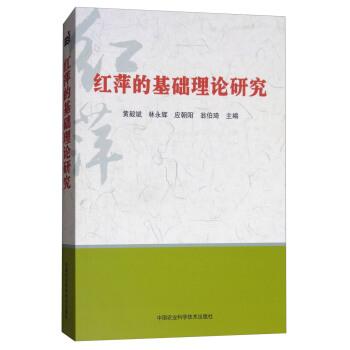 红萍的基础理论研究