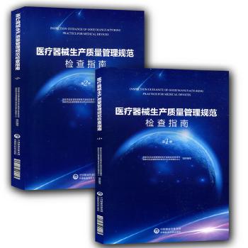 官方正版 医疗器械生产质量管理规范检查指南(第一1册)(第二2册)国家药品监督管理局医疗器械监督理司
