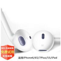 【限时特惠】苹果耳机 iphone6耳机 iphone6plus耳机 iphone5s耳机 ipad4/3/2耳机 ipadair耳机 ipadmini耳机 ipad mini4耳机 ipad pro耳机 三星 小米 魅族 华为 HTC OPPO vivo iOS 手机通用 线控耳机 入...