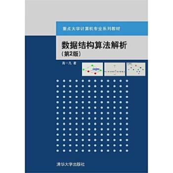 《数据结构算法解析-(第2版)》
