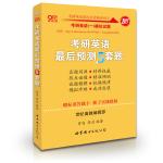 考研英语2017张剑黄皮书考研英语最后预测5套题