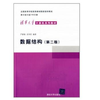 数据结构(第二版)(清华大学计算机系列教材)