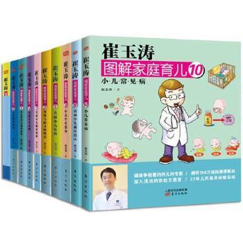 崔玉涛图解家庭育儿系列全10册