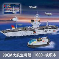 启蒙军事系列航母军舰积木塑料儿童拼装拼插益智玩具6-8-10-12岁