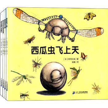 西瓜虫系列(1-4册)