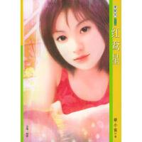 季候风・第5辑218:红鸾星