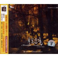 月光边境:林海钢琴音乐盒2(CD)