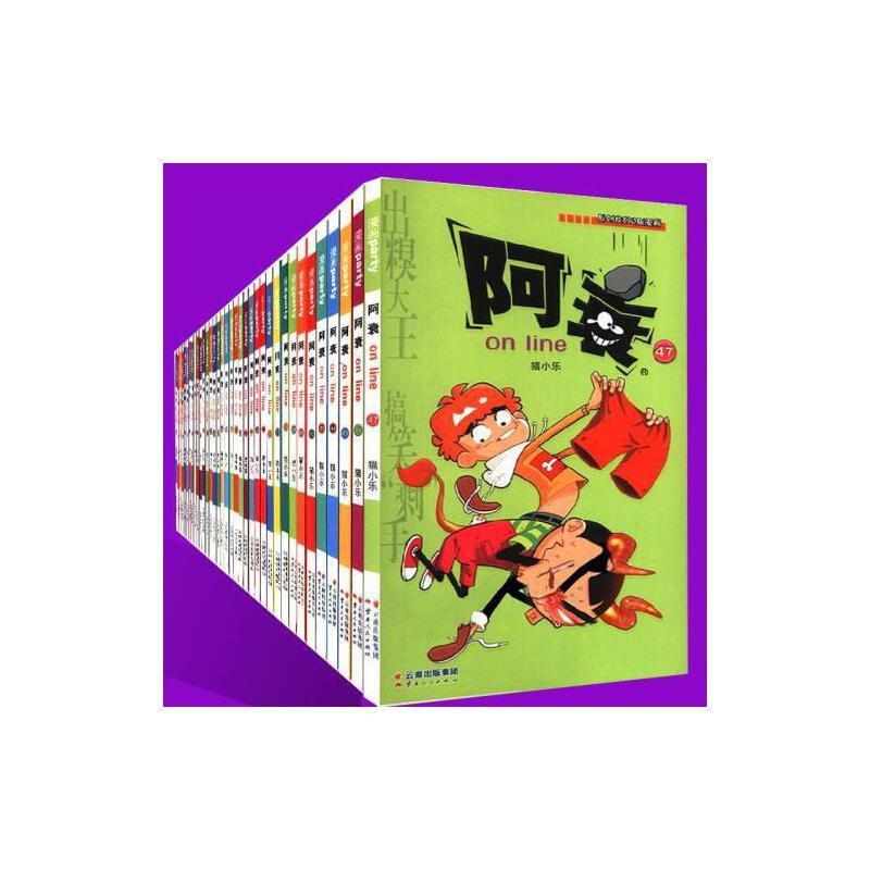 阿衰漫画书读物阿衰1到阿衰454647月刊小学生漫画课外儿童畅销全集笑全集豌豆巨人是进击的图片