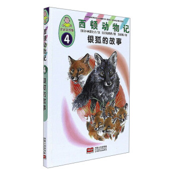 银狐的故事-西顿动物记-4-名家名绘版