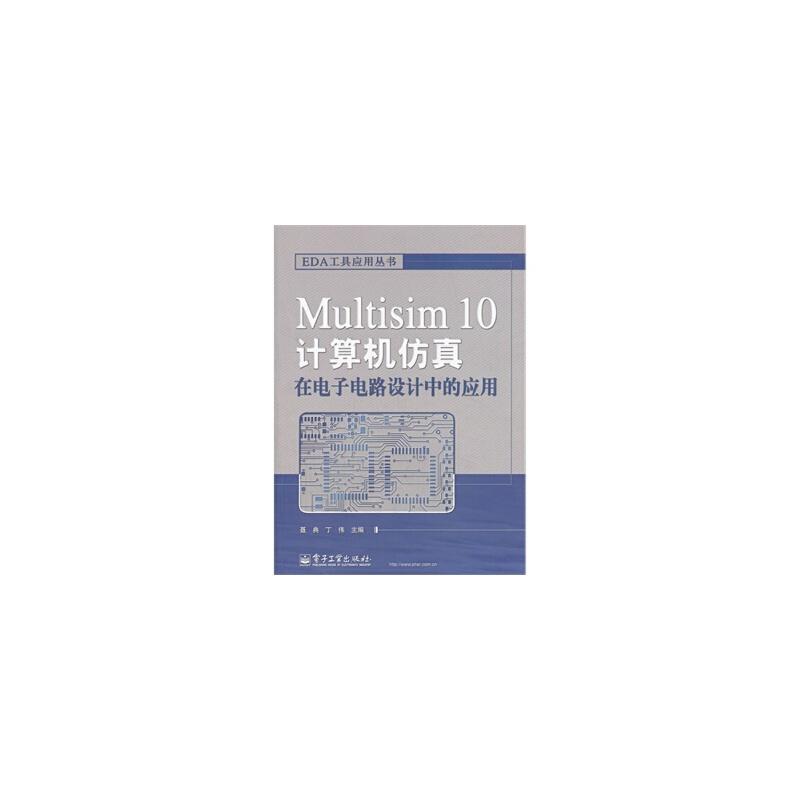 《multisim 10计算机仿真在电子电路设计中的应用》