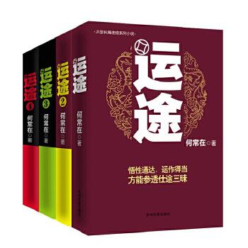 运途全套全集1-4册 运途1 运途2 运途3 运 途4 何常在官场小说畅销小说书籍