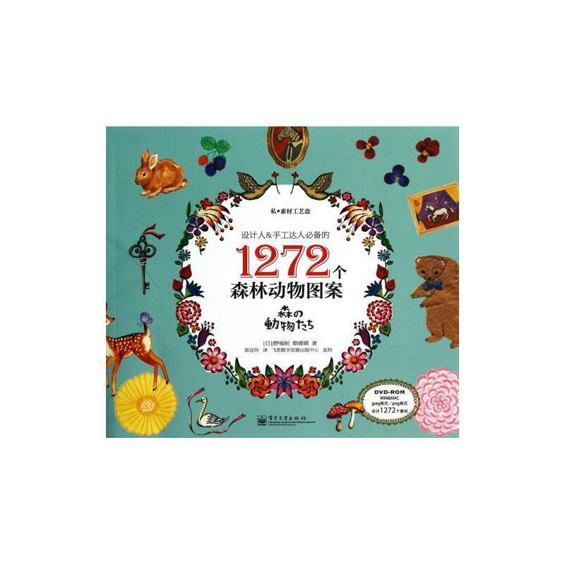 的1272个森林动物图案