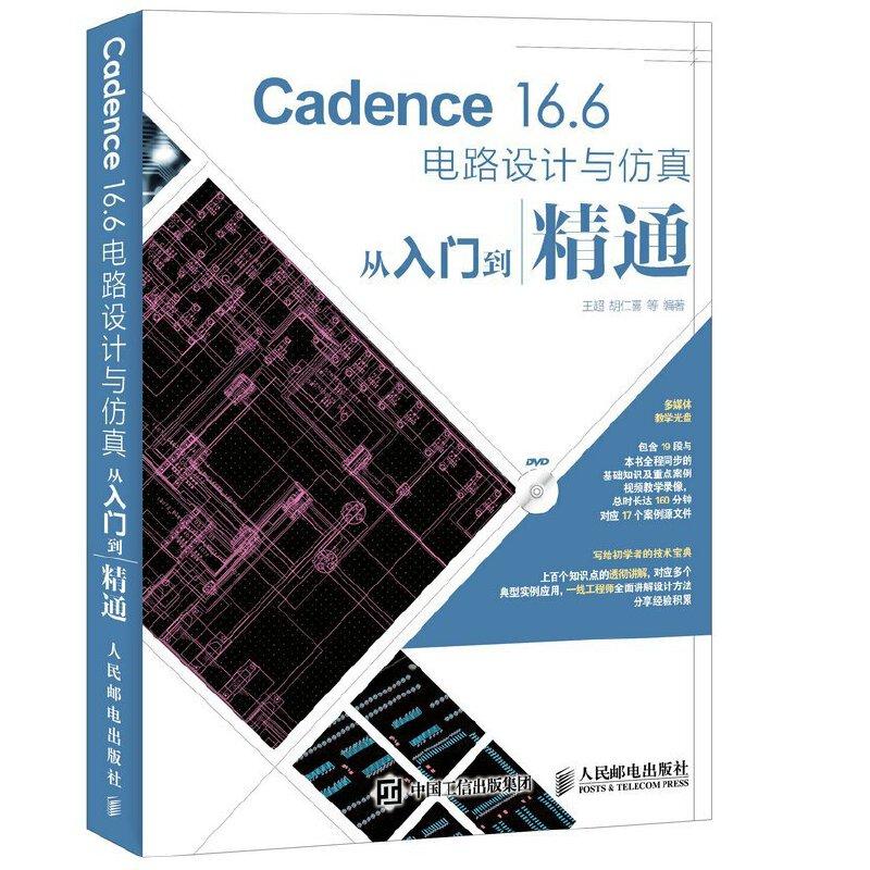 《cadence 16