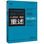 法律规则的提炼与运用:人民司法案例重述.行政卷(2011-2015)