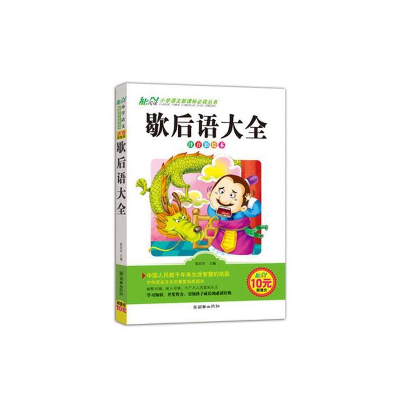 【正版 歇后语大全 注音彩绘本 能阅读小学语文