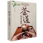 茶道:从喝茶到懂茶(汉竹)