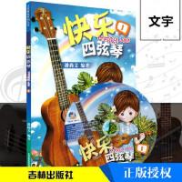 快乐四弦琴 Ukulele尤克里里教材 乌克丽丽小吉他教程书籍 附赠CD教学 快乐四弦琴Ukulele尤克里里