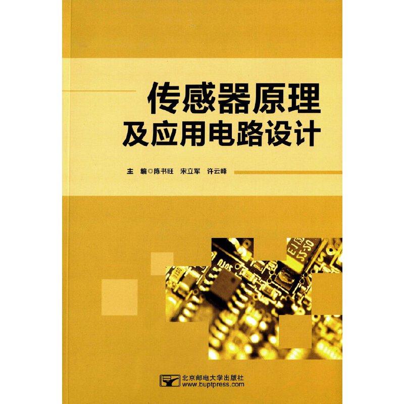 传感器原理及应用电路设计 【正版书籍】