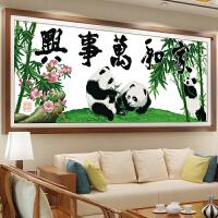 悟客WUKE 精准印花十字绣家和万事兴 小幅刺绣套件新款客厅画书房国宝熊猫字画简约现代系列