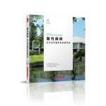 时间塔·建筑文化译丛--菊竹清训:日本当代建筑的启蒙导师