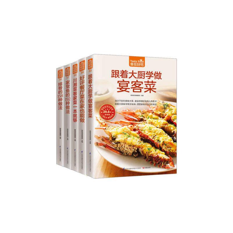 《家常菜食谱大全食在好吃系列(共5册)家常鱼做法红绿灯家常菜菜谱图片