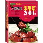 大彩生活2:新编大厨精选家常菜2000例