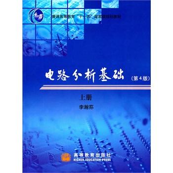 电路分析基础(第4版)上册 李瀚荪 9787040184709