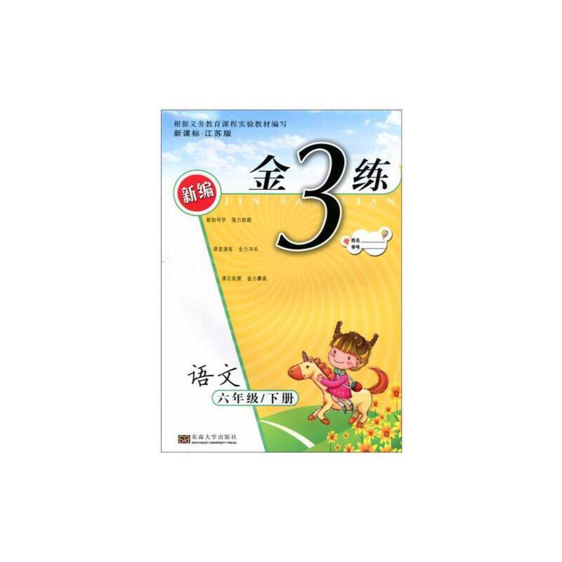 【年级v年级金三练六小学下册语文苏教版六年现货哪个最好电白图片