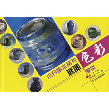 色彩单体小开临本 瓷器 陆琦,程永君,方昆 9787531436416