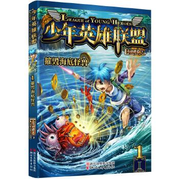 《少年英雄联盟:摧毁海底怪兽》(亮剑燚天.)【简介