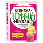 新婚备孕10月怀胎全程指导方案(赠别册)-宝宝树