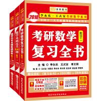 2018李永乐・王式安 复习全书+基础过关660题+历年真题权威解析 数2 套装共3册・金榜图书