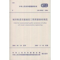 GB50382-2006城市轨道交通通信工程质量验收规范