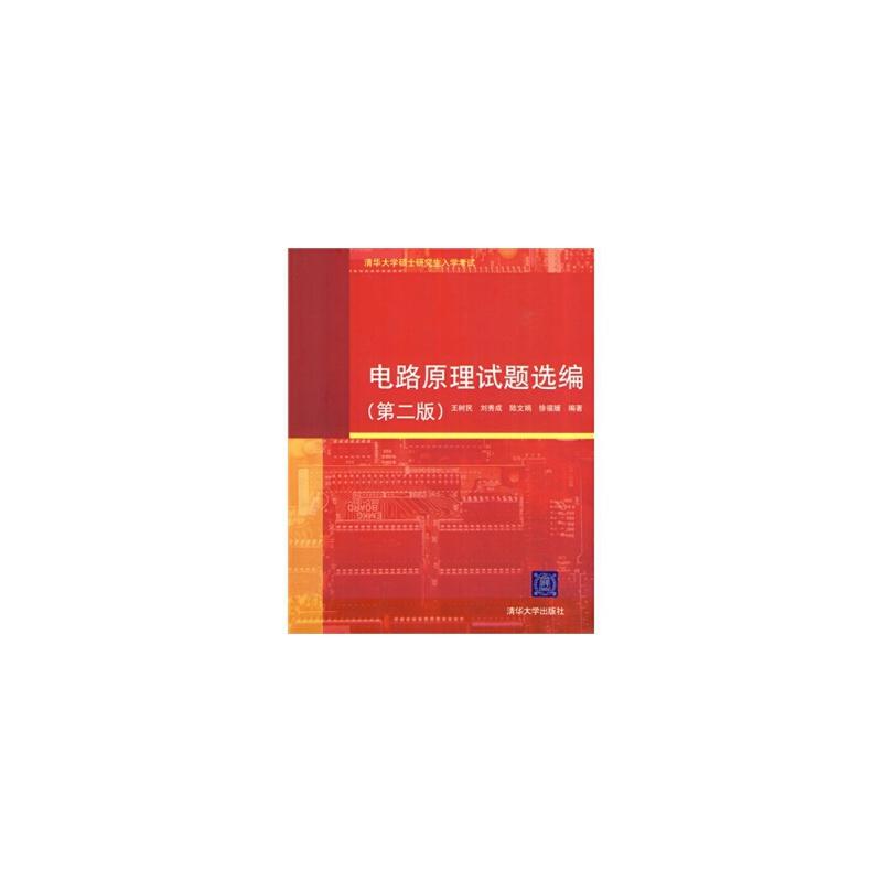 《电路原理试题选编(第二版)
